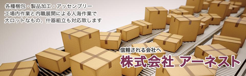 各種梱包・アッセンブリー・販促物の企画制作・宅配代行ならアーネスト